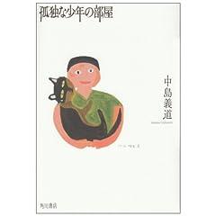中島義道「孤独な少年の部屋」