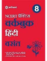 Workbook Hindi CBSE Class 8th