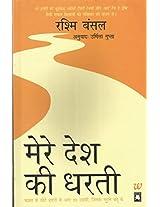 Mere Desh Ki Dharti: Take Me Home