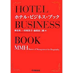 �z�e���E�r�W�l�X�E�u�b�N�\MMH(Master of Management for Hospitality)