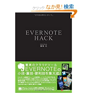 EVERNOTE HACK