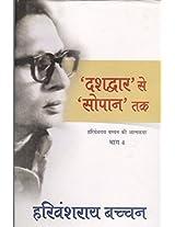 Dashdwar Se Sopan Tak (Bachchan Autobiography)