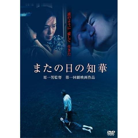 またの日の知華 [DVD] (2007)