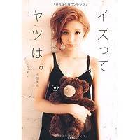 出岡美咲 イズってヤツは。 小さい表紙画像