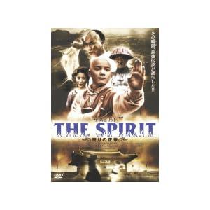 THE SPIRIT 怒りの正拳の画像
