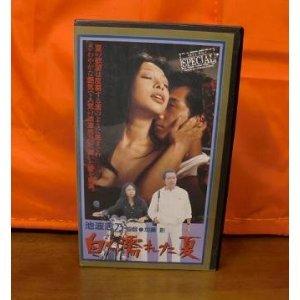 白く濡れた夏 / 池波志乃 from VHS