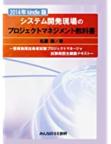 Project management textbook of system development site