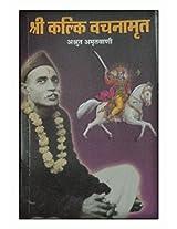 2-Shree kalki Vachanamrita (Ashrut Amritvani)