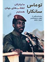 We Are Heirs of the World's Revolutions: Speeches from the Burkina Faso Revolution 1983-87