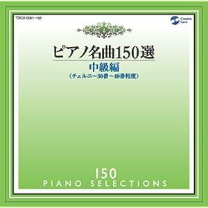 [CD2枚組] ピアノ名曲150選 中級編<チェルニー30番~40番程度>