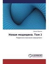 Novaya Meditsina. Tom 2