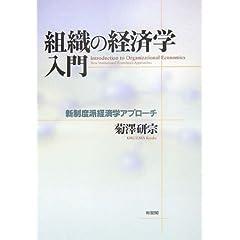 組織の経済学入門―新制度派経済学アプローチ
