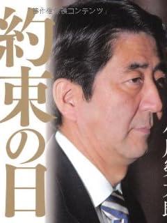 総選挙ウラ側ワイド橋下徹「石原慎太郎ポイ捨て」で高笑い vol.2