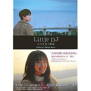 Little DJ 小さな恋の物語の画像