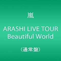 ARASHI LIVE TOUR Beautiful World(�ʏ��)