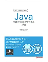 The Best of Java Text for New Employees Introduction