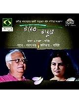 Moner Manush Sharmistha