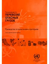 Recommendations on the Transport of Dangerous Goods: Manual of Tests and Criteria