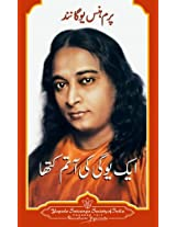 Autobiography of a Yogi (Urdu)