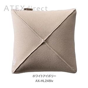 アテックス ルルド マッサージクッション [ Mサイズ ヒーター付き コードレス ] ATEX LOUrde Massage CUSHION M cordless ホワイトアイボリー/AX-HL248iv