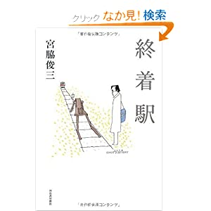 宮脇俊三「終着駅」
