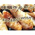 やわらか味噌ホルモン業務用 500g(国産) 肉製品(鴨肉・ジンギスカン・豚丼・ホルモン・つくね・牛肉)