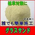 雑草対策に水で固まるグラスサンド(15kg) イエロー 10袋セット【送料無料】 鳥取再資源化研究所