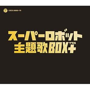 : スーパーロボット主題歌BOX+