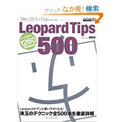 10.5Leopard Tips500