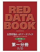 NAGANO EDITION RED DATA BOOK Animal Hen First separate volume
