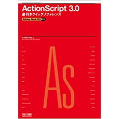 ActionScript 3.0 �t��N�C�b�N���t�@�����X Adobe Flash CS3�Ή�