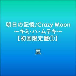 嵐 Crazy_Moon