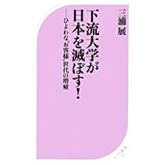 下流大学が日本を滅ぼす! (ベスト新書)