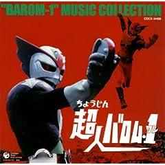 : 超人バロム・1 MUSIC COLLECTION