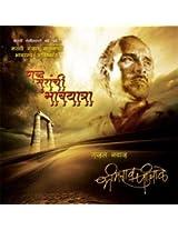 Shabd Suranchi Bhaavyatra