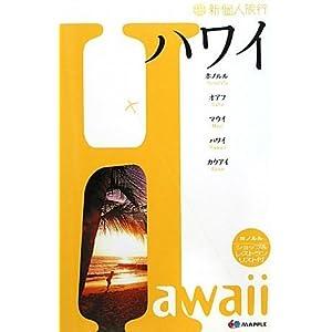 ハワイ (新個人旅行)