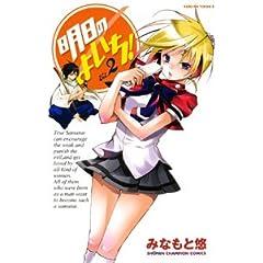 明日のよいち! 2 (2) (少年チャンピオン・コミックス)