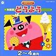 年齢別どうよう 2~4歳向き 童謡、堀江美都子、こおろぎ'73、 森みゆき (CD2002)