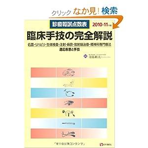 臨床手技の完全解説 2010-11年版