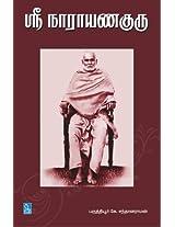 Sri Narayanaguru