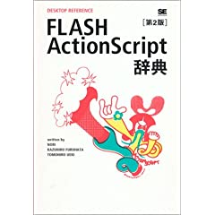 FLASH ActionScript���T ��2�� (DESKTOP REFERENCE)