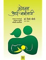 Kovalya Aai-Bababsathi: Navakhya Palakansathi Adhunik Paddhatich Paripakva Balsangopan