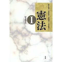 憲法〈1〉 (単行本)