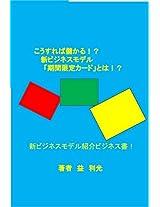 kousurebamoukaru sinbijinesumoderu kikangenteika-do toha: sinbijinesumoderushoukaibijinesusho (kousurebamoukaru siri-zu)