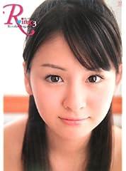菅谷梨沙子写真集 『Ring3 ~リンリンリンッ!~』