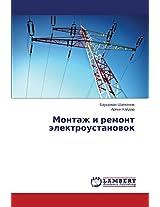 Montazh I Remont Elektroustanovok