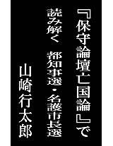 Hoshuronndanboukokuron de yomitoku tochijisen nagoshichosen