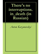 There's no interruptions.in_death (in Russian)