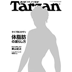 Tarzan (ターザン) 2008年 4/23号 [雑誌]