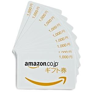 Amazonギフト券(カードタイプ・パッケージ版) - 10枚セット